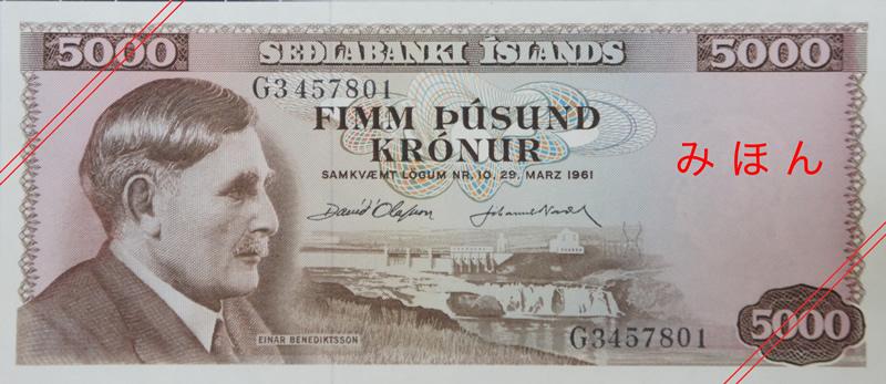 ダム紙幣」- アイスランド共和国...